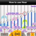 集音器はスマホアプリに駆逐されるのか?