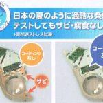 汗や湿気に強い補聴器