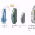 補聴器の試聴レンタルとは