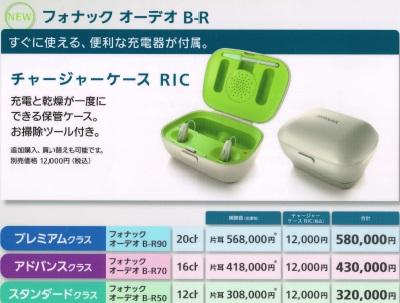 オーデオB-R価格表