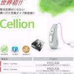 充電式補聴器 セリオン(Cellion)の価格