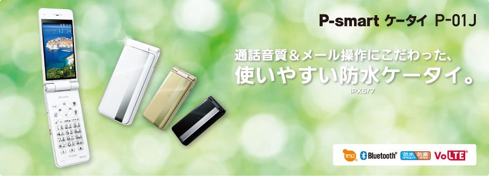 携帯電話 P-01J