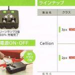 充電式補聴器は20万円からになります