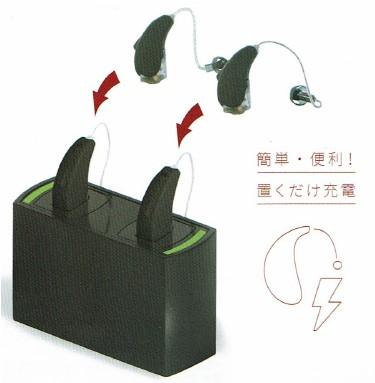 リサウンド・リンクス3D充電タイプ