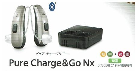 ピュア チャージ&ゴー(Pure Charge&Go Nx)