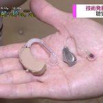 NHKニュース 「聴覚障害 テクノロジーで変わる世界」