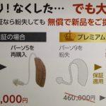 補聴器のプレミアム保証