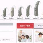 最新補聴器が14万円から(シーメンス・シグニア)