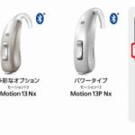 電池式耳かけ型補聴器2Nx/1Nxクラスのここが凄い!