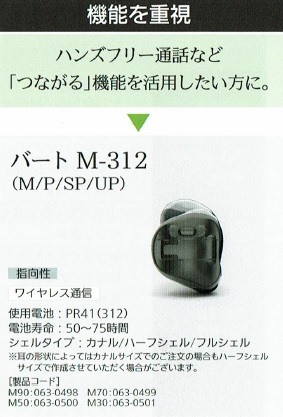 バート M-312