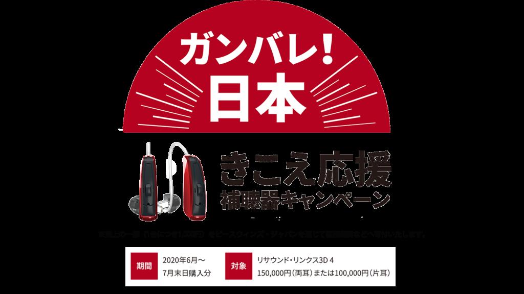 きこえ応援 補聴器キャンペーン